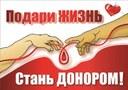 21.10.2020 День донора!