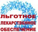 Льготное лекарственное обеспечение гражданам по федеральной и региональной льготам осуществляется согласно следующим нормативным документам