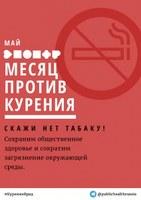 МАЙ - месяц против курения! Присоеденяйтесь к акции вместе с нами!