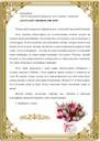 Благодарственное письмо коллективу хирургического отделения