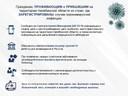 Для граждан проживающих и прибывших на территорию Челябинской области, где зарегистрированы случаи короновируса, НЕОБХОДИМО:
